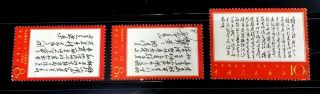 [t11] China 1967/1968 W7 Poems Of Chairman Mao -
