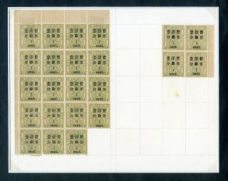 1897 Small Dragon Surch 1ct On 1cd Part Sheet Reconstructed Chan 31