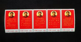 China 1968 W10 Instructions Of Chairman Mao Mnh Set