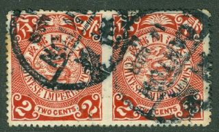 Coiling Dragon Stamp 2c Horizontal Pair Imperforate Variety Cip Chan 118 China