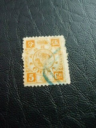 China 60th Birthday Of The Dowager Empress 5c Dull - Orange 1894