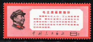 China Stamp 1968 W13 Latest Instruction By Chairman Mao Mnh