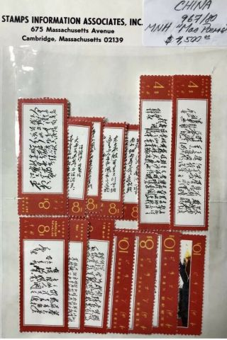 China Prc Sc 967 - 80,  Cultural Revolution Poems Of Chairman Mao W7 Mnh (reserve)