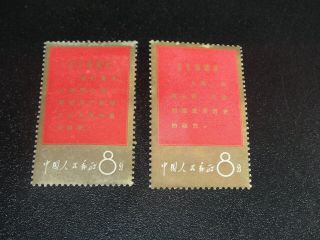 China Prc 1967 W1 Chairman Mao Thought 2 Stamp Mnh,  Gold Color Faded